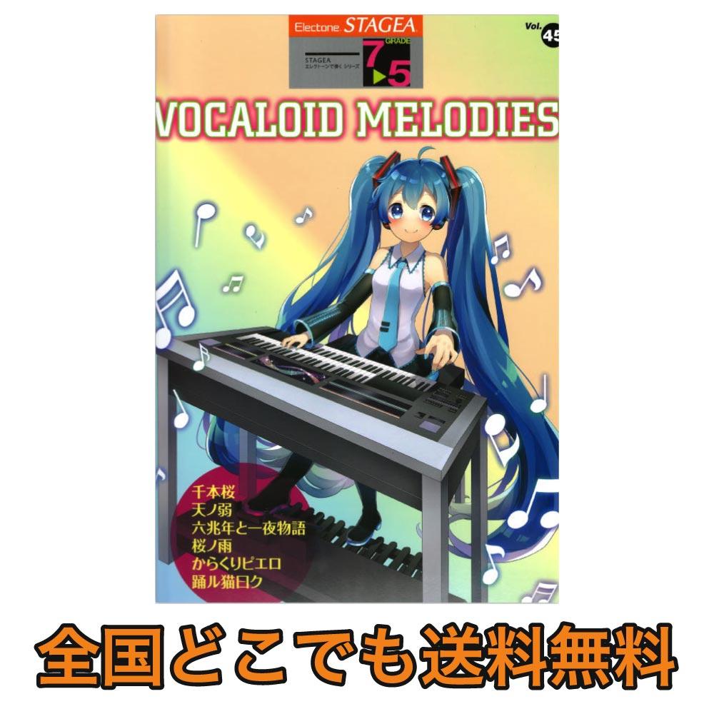 STAGEA エレクトーンで弾く 7〜5級 Vol.45 VOCALOID MELODIES ボーカロイド・メロディーズ ヤマハミュージックメディア