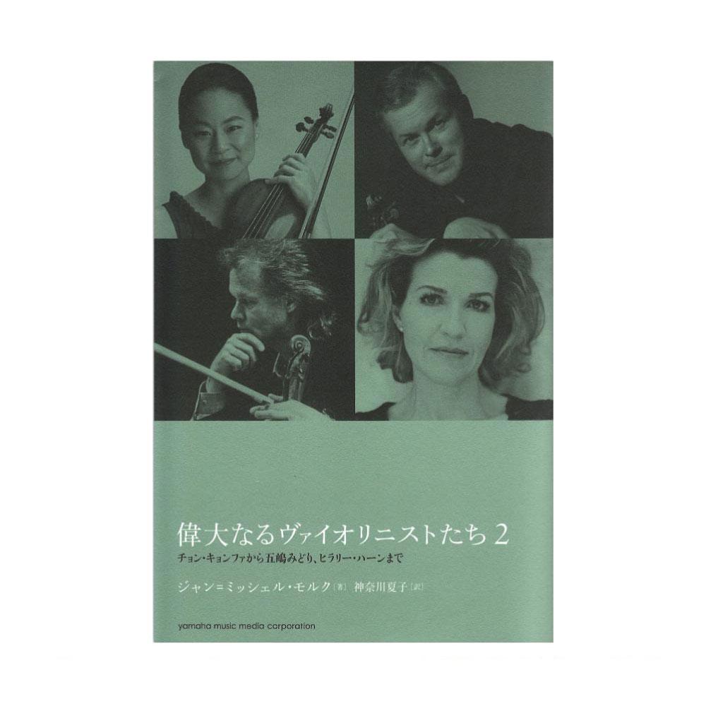 偉大なるヴァイオリニストたち 2 ヤマハミュージックメディア