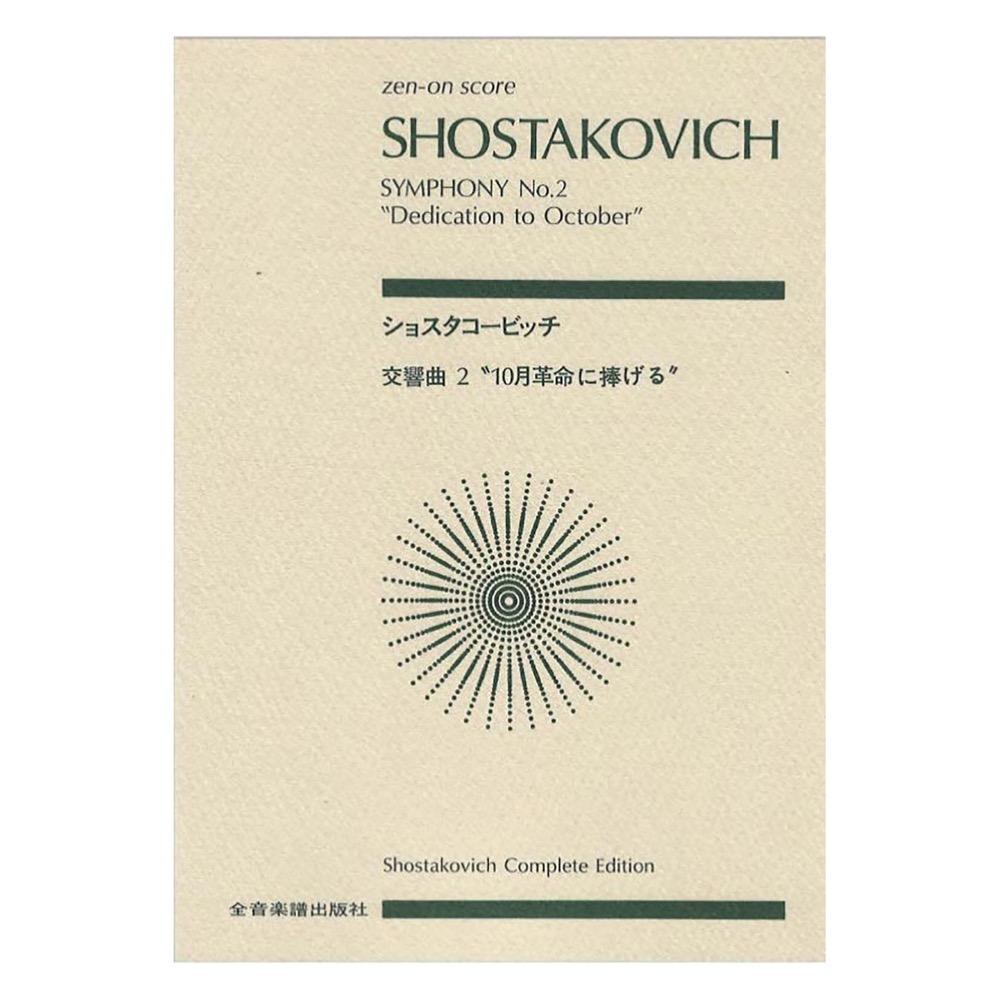 全音ポケットスコア ショスタコービッチ 交響曲第2番「10月革命に捧げる」ロ短調 作品14 全音楽譜出版社