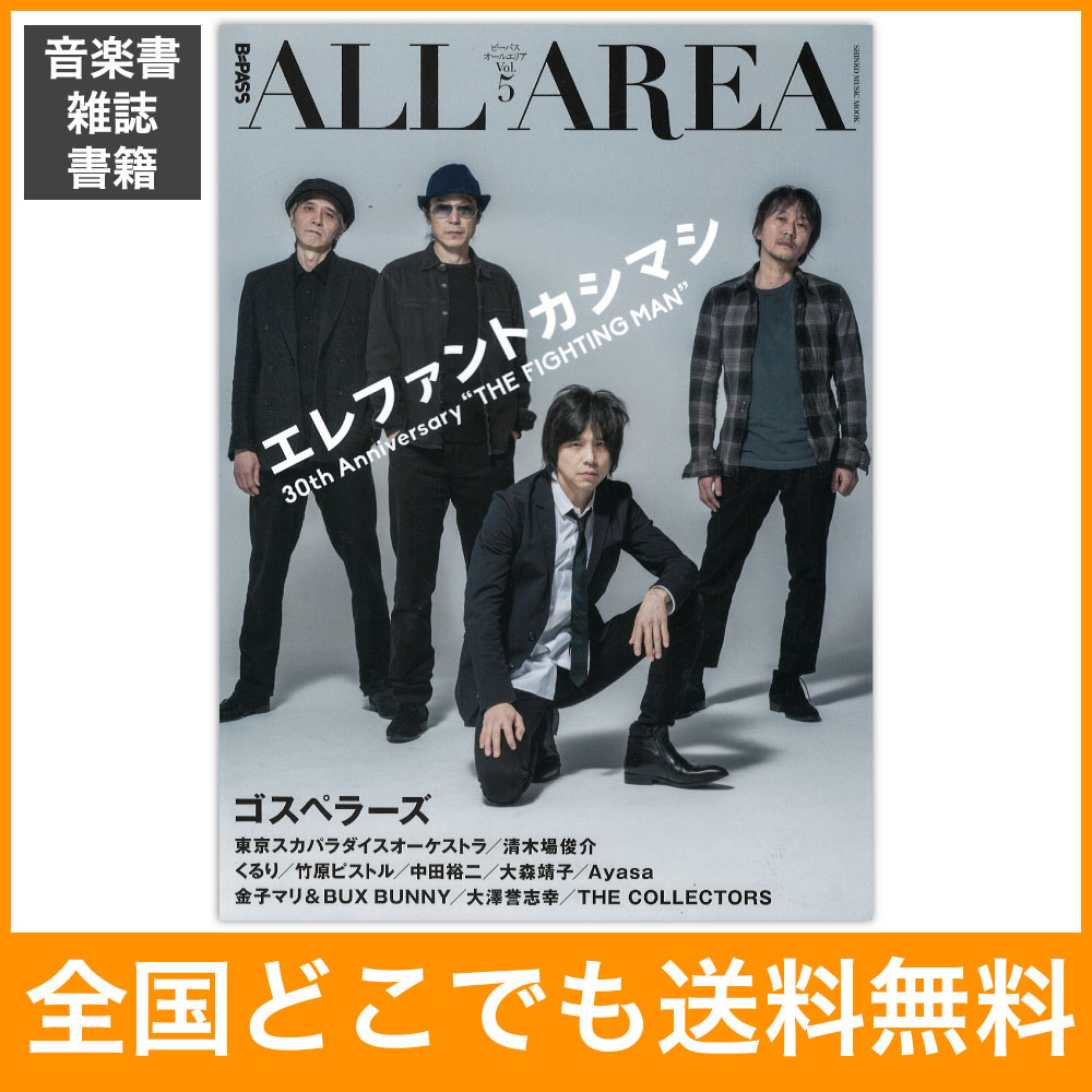 B-PASS ALL AREA Vol.5 シンコーミュージック