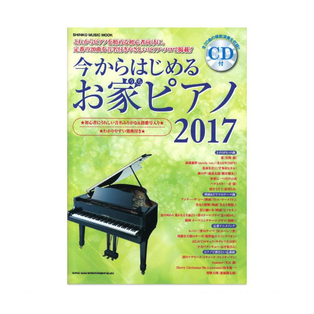 今からはじめるお家ピアノ 2017 CD付 シンコーミュージック