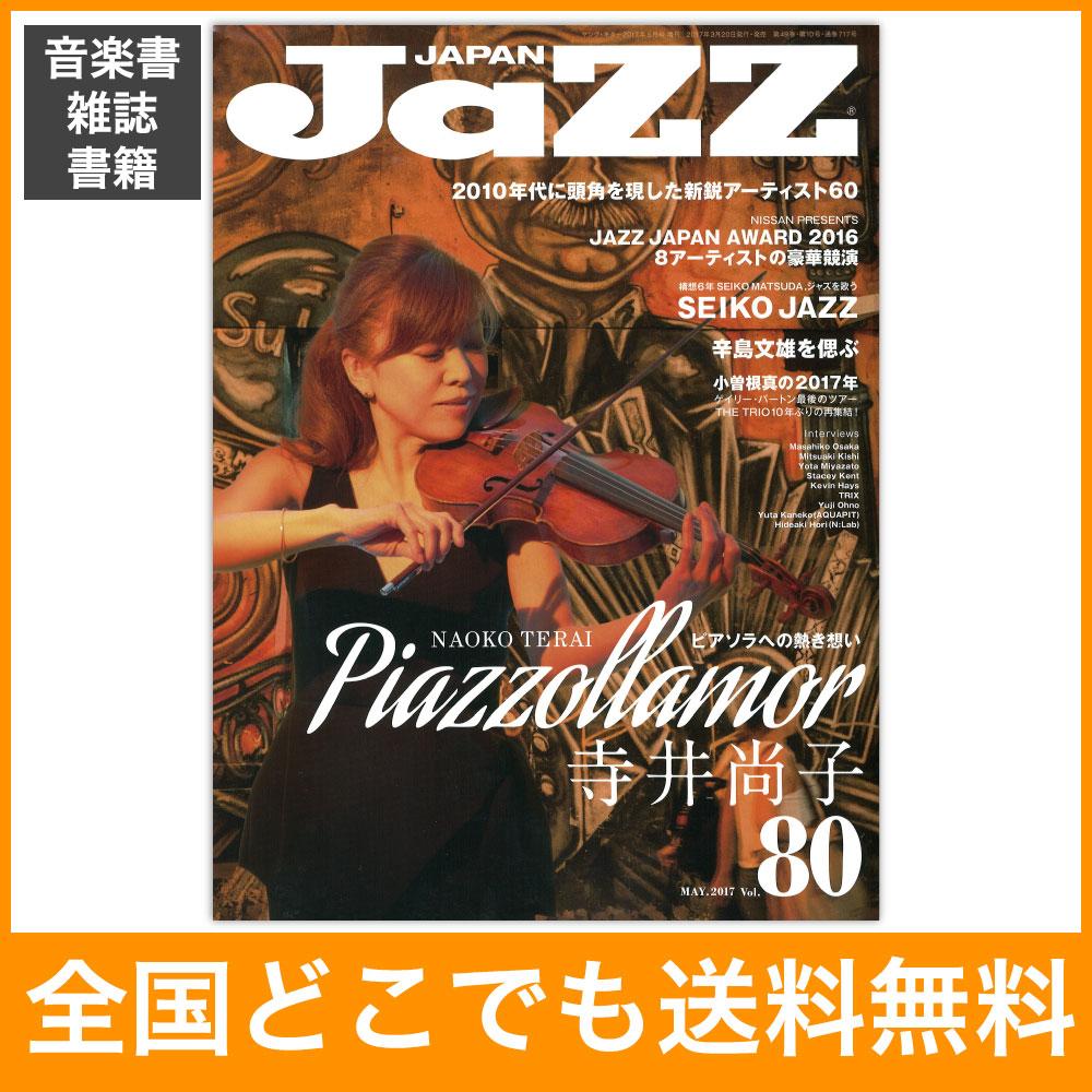 JaZZ JAPAN Vol.80 シンコーミュージック