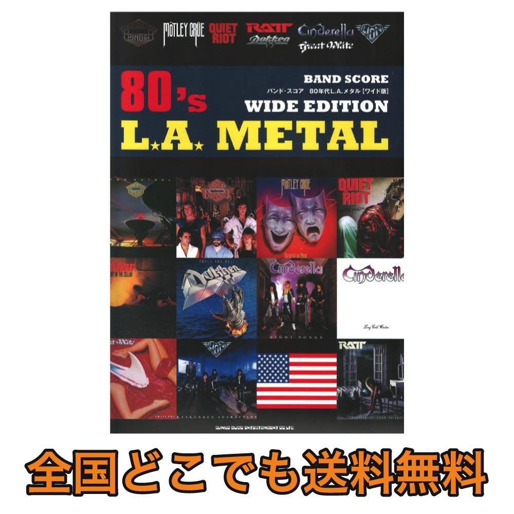 バンドスコア 80年代L.A.メタル ワイド版 シンコーミュージック