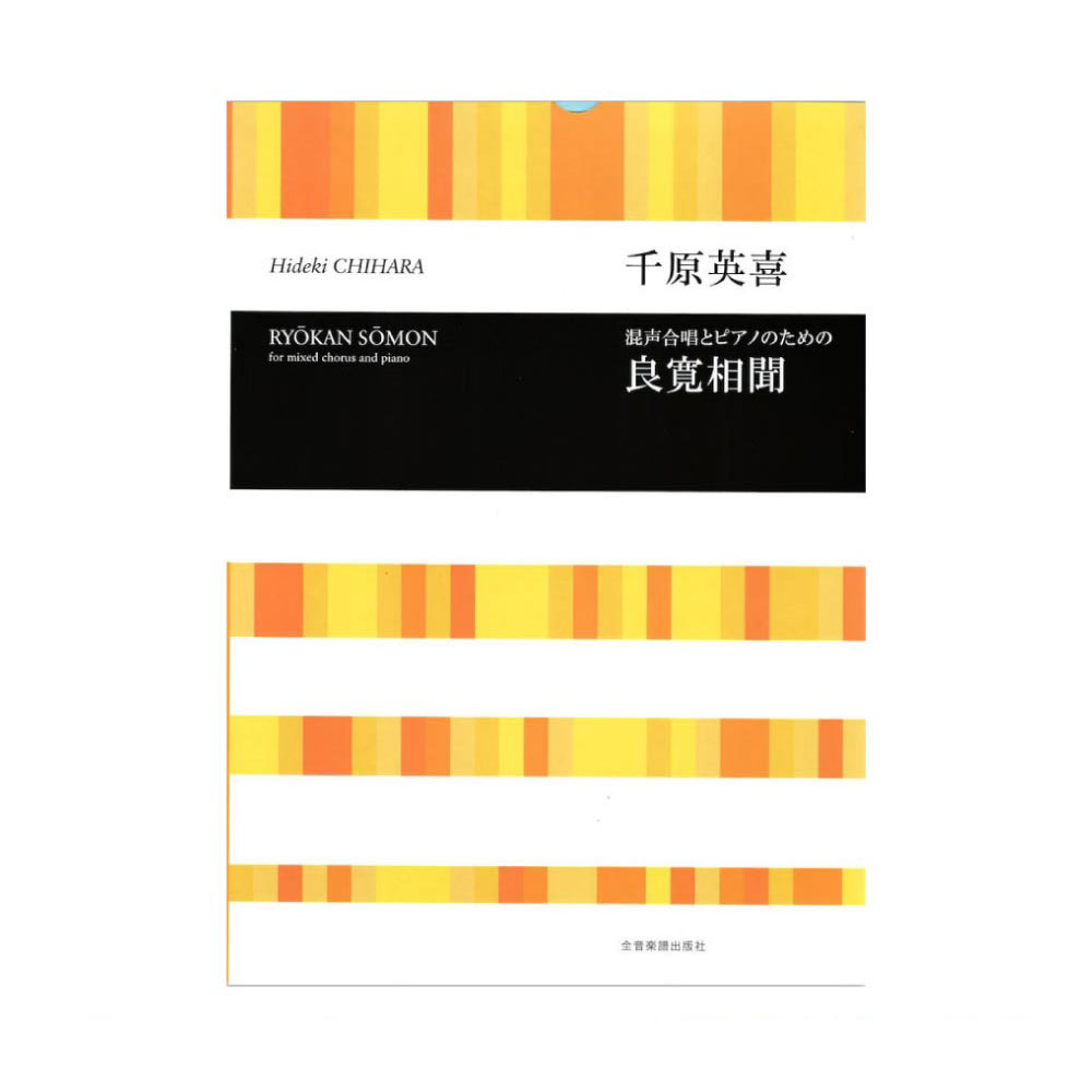 合唱ライブラリー 千原英喜 混声合唱のための「良寛相聞」 全音楽譜出版社