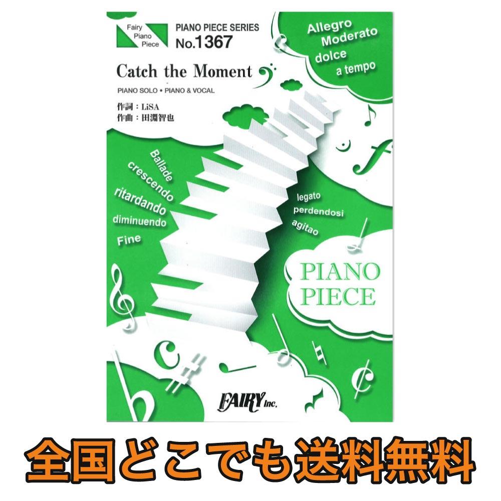 PP1367 Catch the Moment LiSA ピアノピース フェアリー