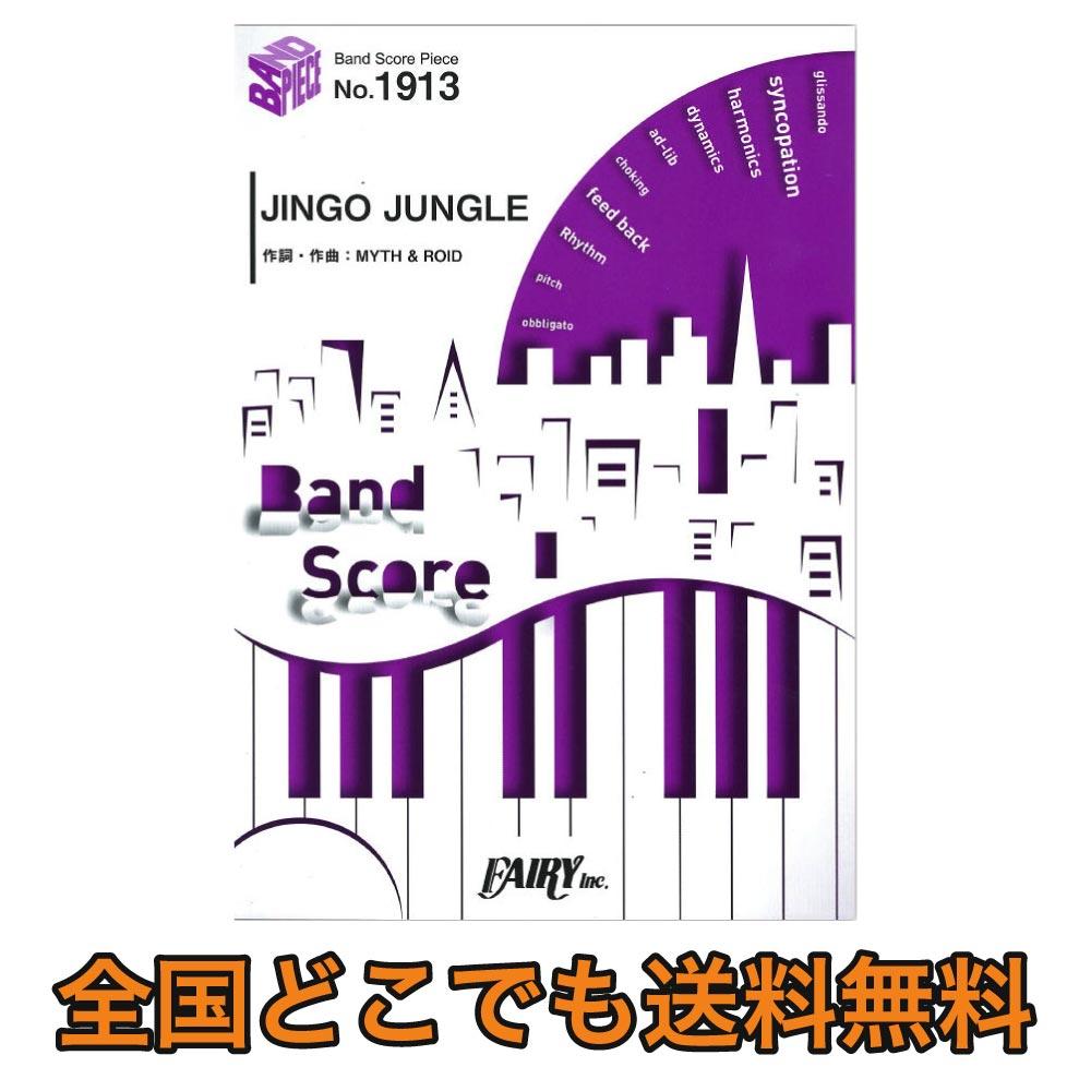 BP1913 JINGO JUNGLE MYTH & ROID バンドピース フェアリー