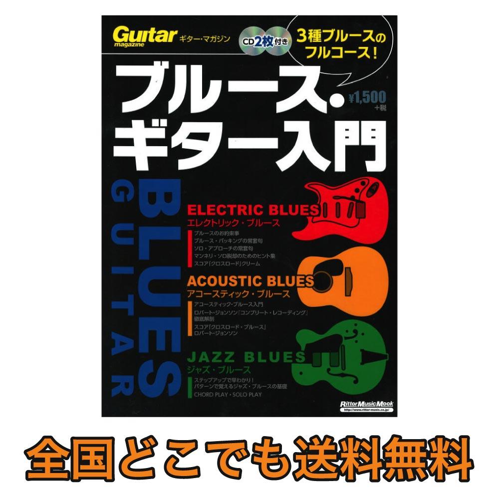 ブルースギター入門 3種ブルースのフルコース CD2枚付 リットーミュージック