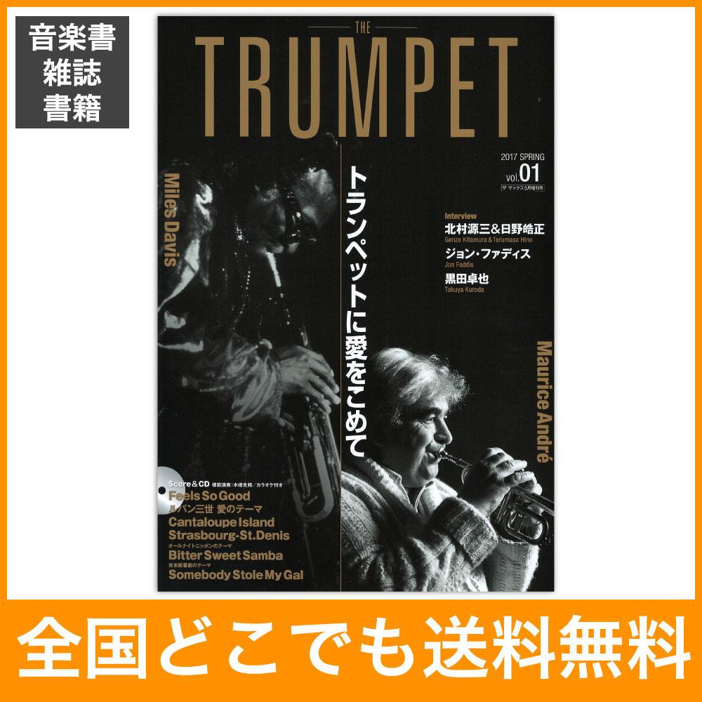 THE TRUMPET 創刊号 アルソ出版社