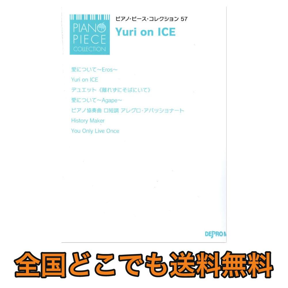 ピアノピース コレクション 57 Yuri on ICE デプロMP