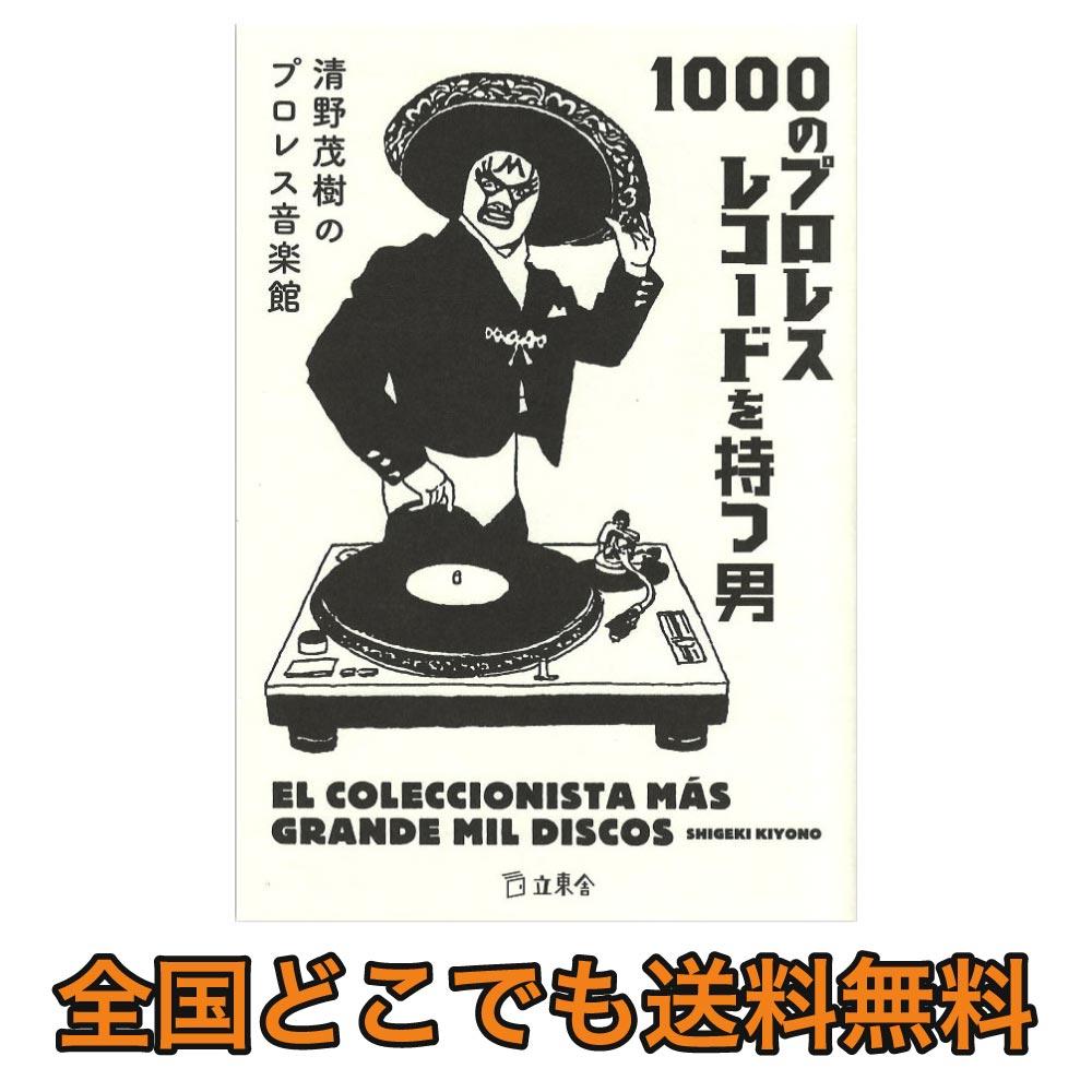 立東舎 1000のプロレスレコードを持つ男 リットーミュージック