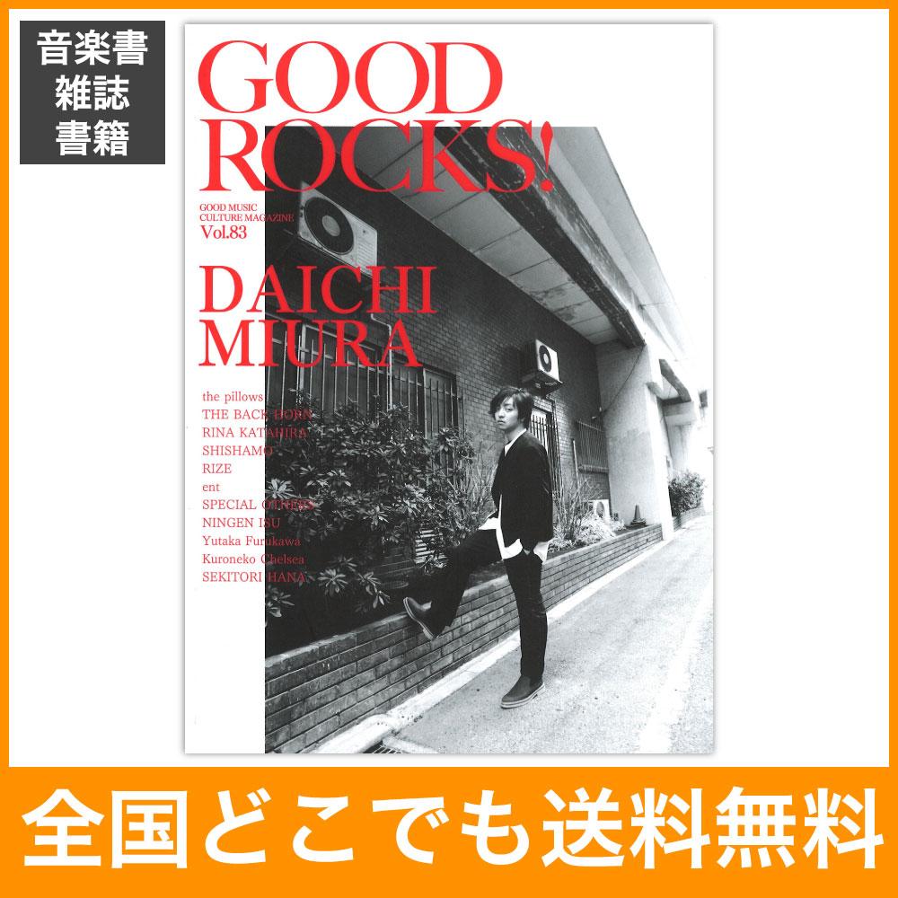 GOOD ROCKS! Vol.83 シンコーミュージック