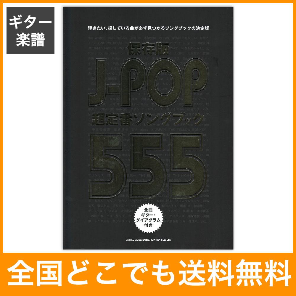 保存版 J-POP超定番ソングブック555 シンコーミュージック