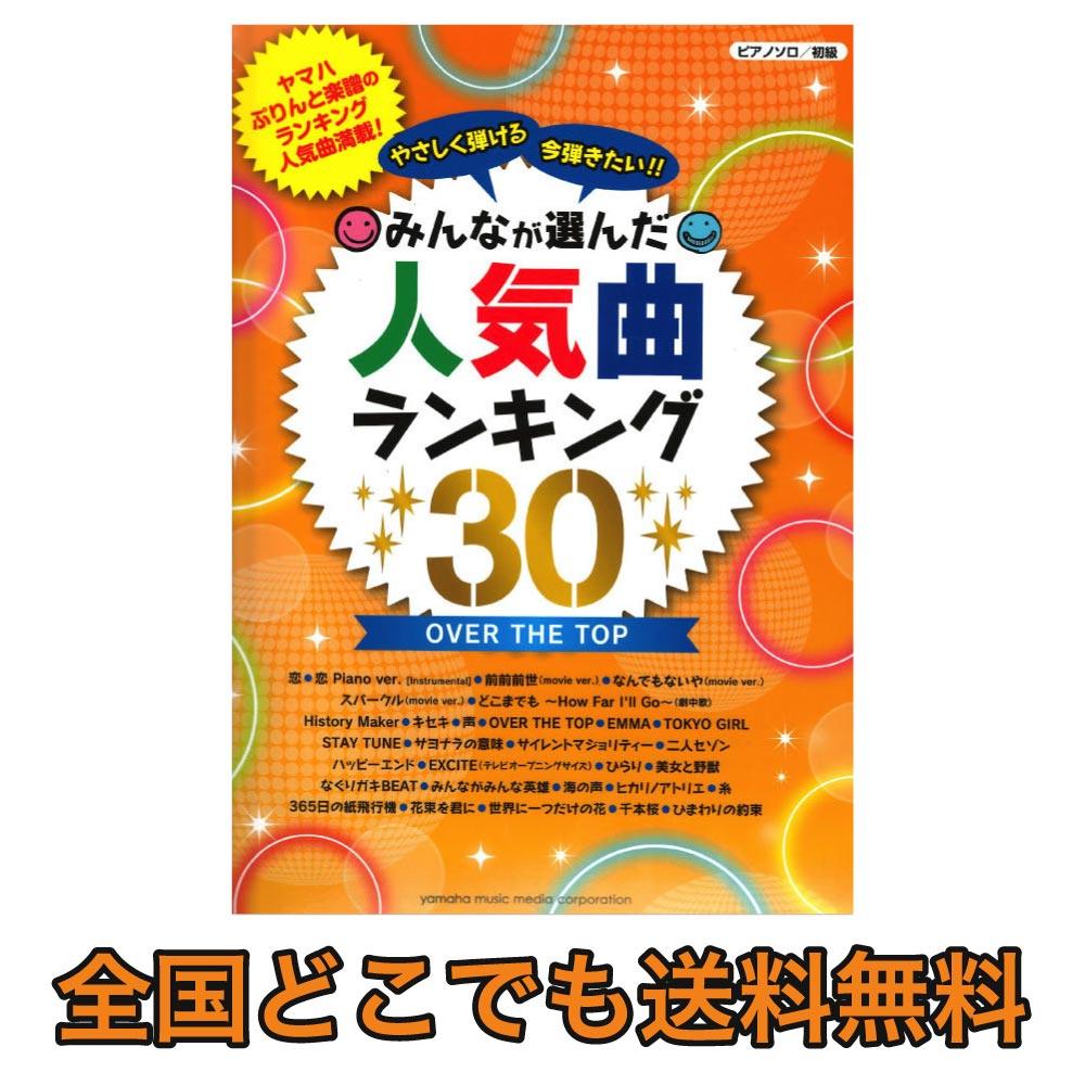 ピアノソロ やさしく弾ける 今弾きたい!!みんなが選んだ人気曲ランキング30 OVER THE TOP ヤマハミュージックメディア