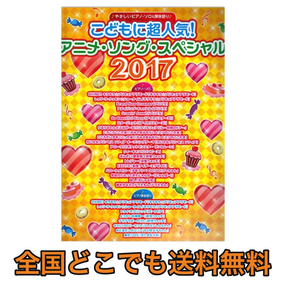 やさしいピアノソロ&弾き語り こどもに超人気! アニメソングスペシャル2017 シンコーミュージック