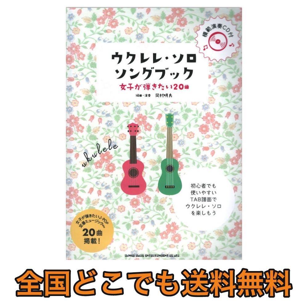 初級者ウクレレ ウクレレ・ソロ・ソングブック 女子が弾きたい20曲 模範演奏CD付 シンコーミュージック