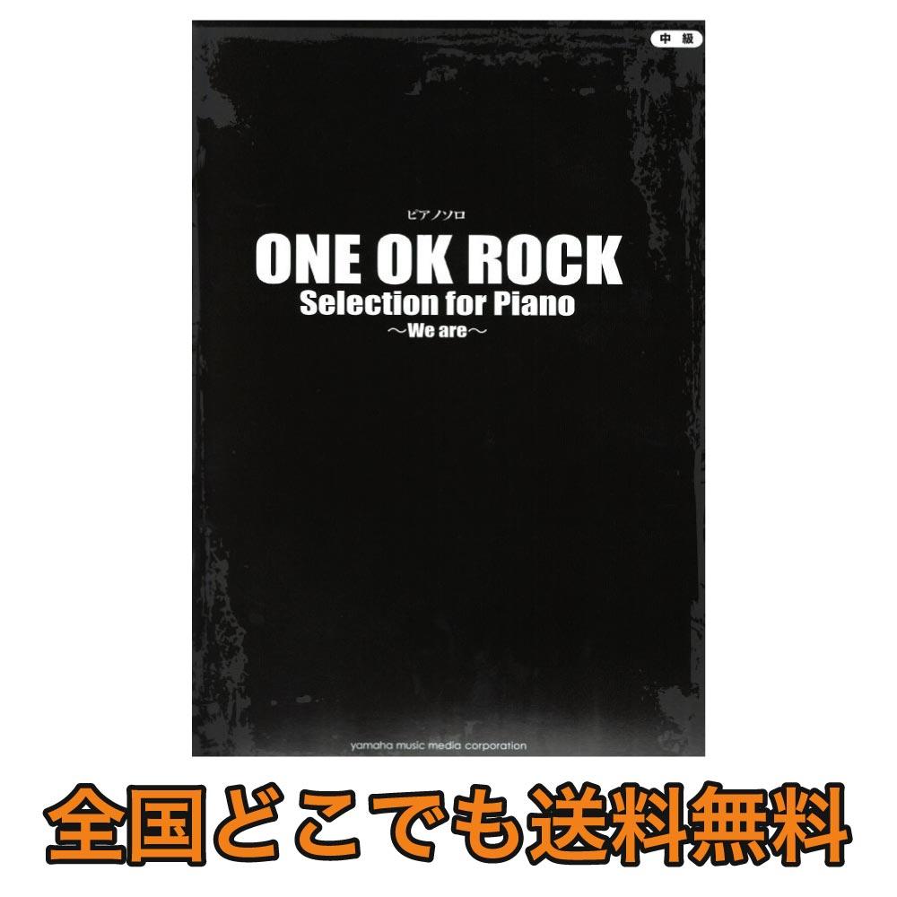 ピアノソロ ONE OK ROCK Selection for Piano 〜We are〜 ヤマハミュージックメディア