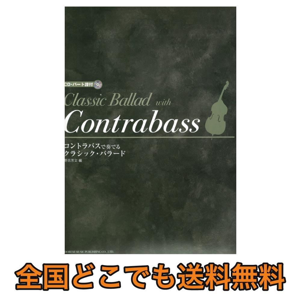 コントラバスで奏でる クラシック・バラード CDパート譜付 ドレミ楽譜出版社