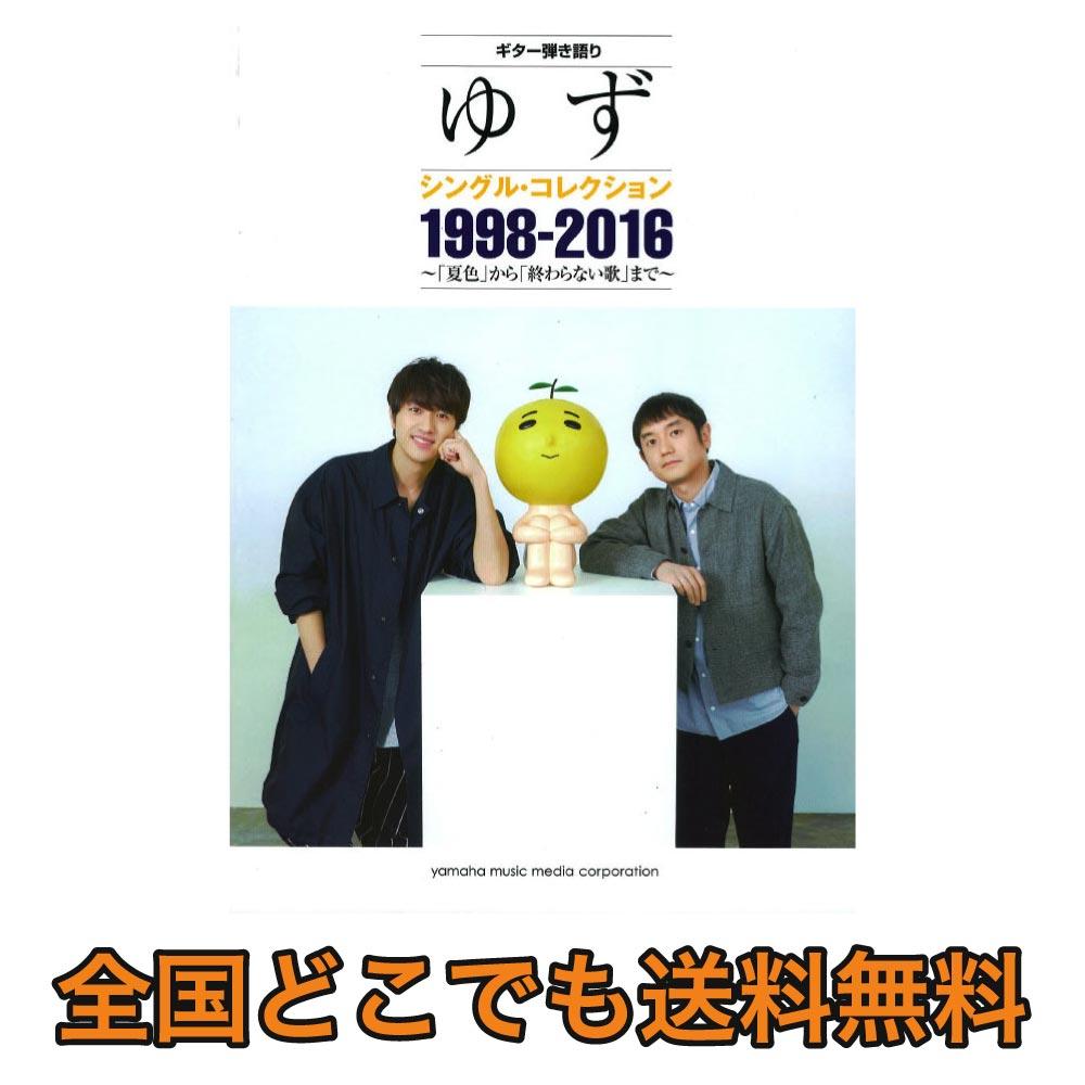 ギター弾き語り ゆず シングル・コレクション 1998-2016 ヤマハミュージックメディア