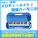 KIKUTANI MM-32 BLUE keyboard harmonica kikutani keyboard harmonica blue