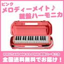 KIKUTANI MM-32 PINK keyboard harmonica kikutani keyboard harmonica pink