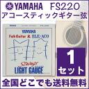 YAMAHA FS220 アコーステックギター 현