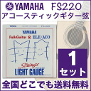 Yamaha FS220 acoustic guitar string Yamaha constant seller Acoustic Guitar string