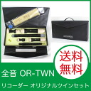 Zen-on music(Japan) OR-TWN recorder twin set with original ZEN-ON Sen on soprano and Alto recorders set