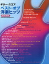 SHINKO MUSIC guitar score best of Western music hits Western guitar music