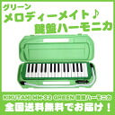 KIKUTANI MM-32 GREEN keyboard harmonica kikutani keyboard harmonica Green