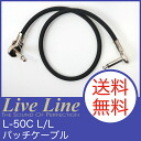 Guitar shield 50cm LL made in LIVE LINE L-50C L/L patch cable LIVE LINE