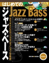 It is bodily sensation jazz base manual by a jazz session with a Rittor Music base magazine first jazz base karaoke CD