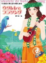 Ukulele tritone can enjoy solo playing and singing in phrasing! Exemplary playing CD with ukulele sheet music