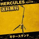 HERCULES GS415B guitar stand made of Hercules guitar stands, オートホールド
