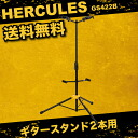 Double feature guitar stands made in HERCULES GS422B Guitar Stand ハーキュレス