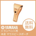 YAMAHA MPPOTR trumpet for leather mouthpiece pouch Yamaha TP leather mouthpiece case
