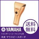 Real leather mouthpiece case for real leather mouthpiece porch Yamaha TB/EP for Yamaha MPPOTB trombone ユーフォニアム