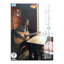 In the CD with a finger style playing solo-guitar anthology eternal melody 20 Okazaki LUN scripture written by rittor music CD with Okazaki LUN scripture written by guitar sheet music