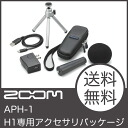 ZOOM APH-1 H1 private accessory package zoom handy recorder for H1 accessory package