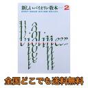 2 new violin doctrine Tatsuo Uzuka Hiroshi Shinozaki Saburo Washimi edition . Tatsuo Uzuka Hiroshi Shinozaki Saburo Washimi edition violin manual