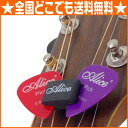ALICE A010C RUBBER PICK HOLDER 5P/PACK FOR ACOUSTIC GUITAR