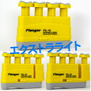 FLANGER FA-10XL YELLOW HAND EXERCISER EXTRA LIGHT TENSION