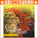 Set string aluminum winding Alice violin string steel core / aluminum alloy  for ALICE A704 Violin Strings violins