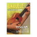 Introduction to デジリキ Ukulele