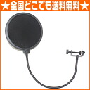 SD GAZER PF1 POP GUARD/ POP BLOCKER/ POP FILTER
