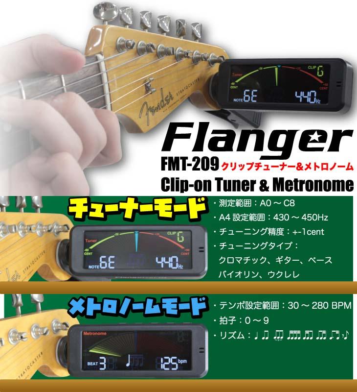 Flanger FMT-209 クリップチューナー&メトロノーム