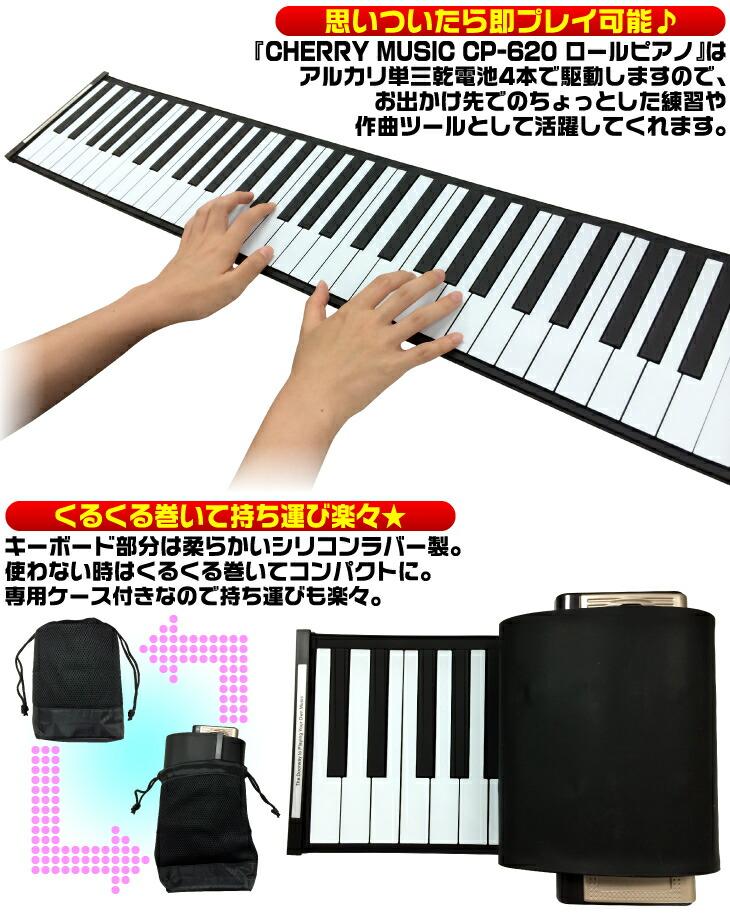 CHERRY MUSIC CP-620 ロールピアノ