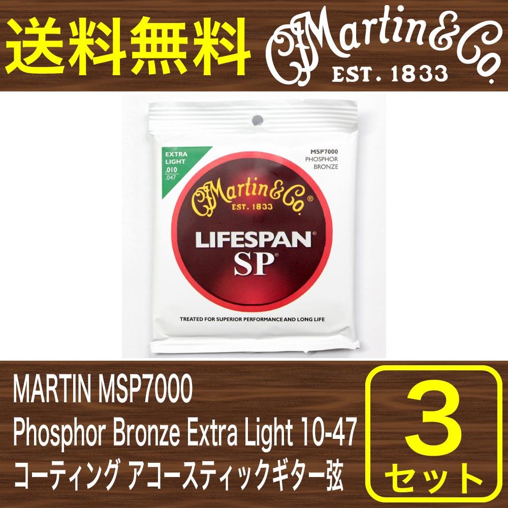 MARTIN MSP7000 Phosphor Bronze Extra Light �����ƥ��� ���������ƥ��å�����������3���å�