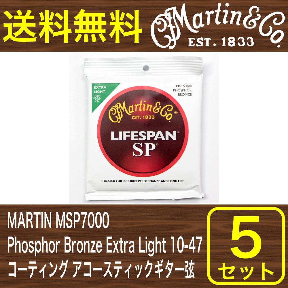 MARTIN MSP7000 Phosphor Bronze Extra Light �����ƥ��� ���������ƥ��å�����������5���å�