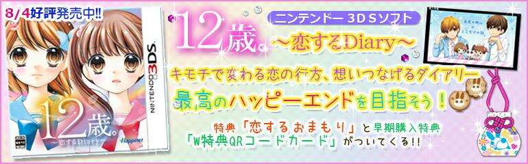 ニンテンドー3DSソフト「12歳。〜恋するDiary〜」