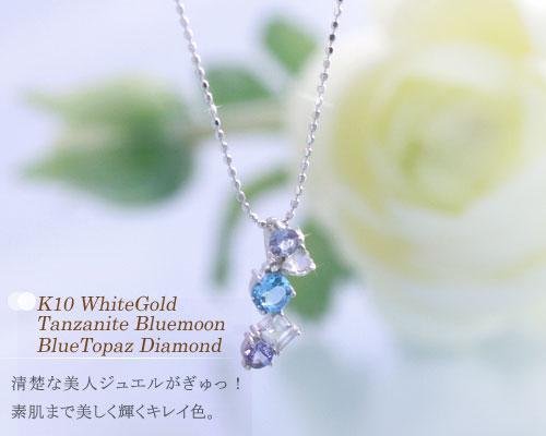 ブルートパーズ ダイヤモンド K10WGネックレス